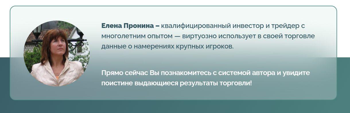 Елена Пронина - квалифицированный трейдер