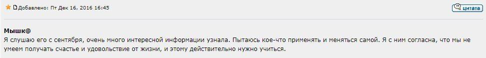 Есть те- кто слушает Палиенко