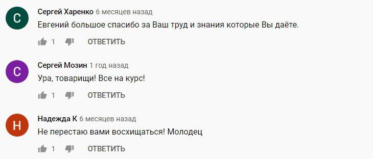 Евгений Богураев реальные отзывы о работе