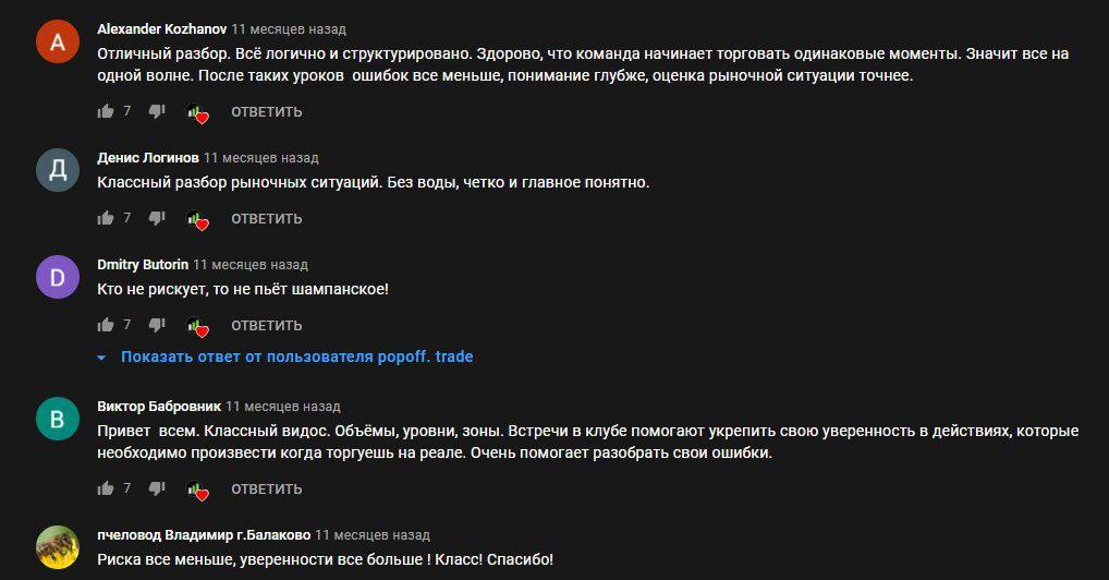 Евгений Попов реальные отзывы