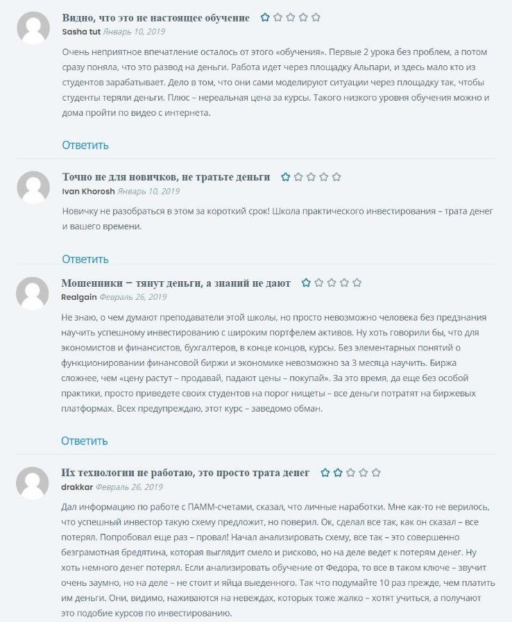 Федор Сидоров отзывы