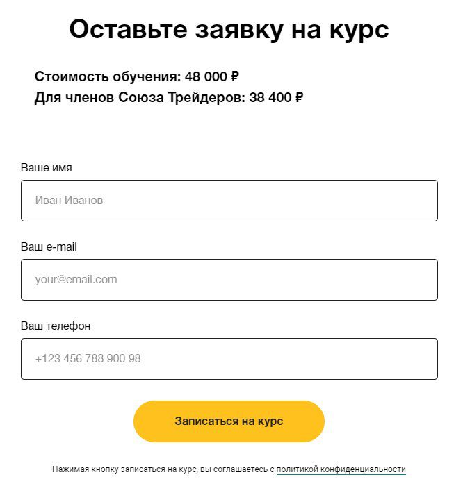Форма заявки на курс у Ильи Коровина