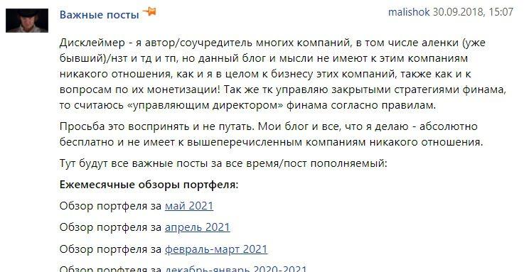 Форум Сергея Попова (Малышка)