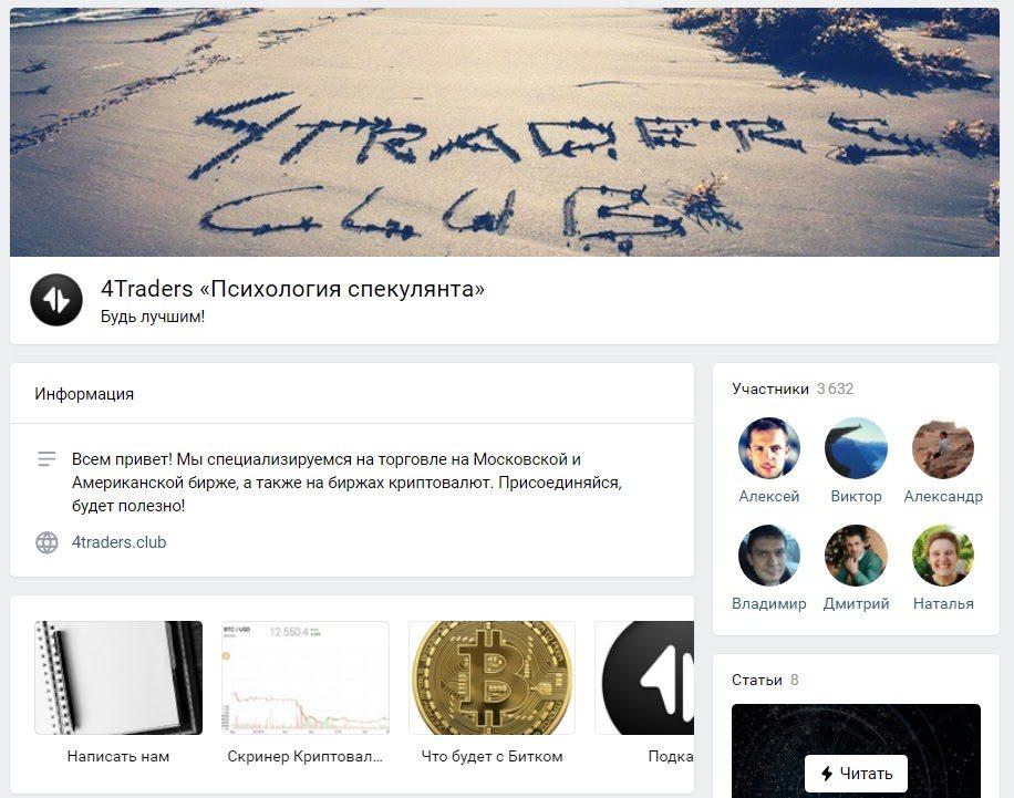Группа в ВК 4Traders Павла Жуковского
