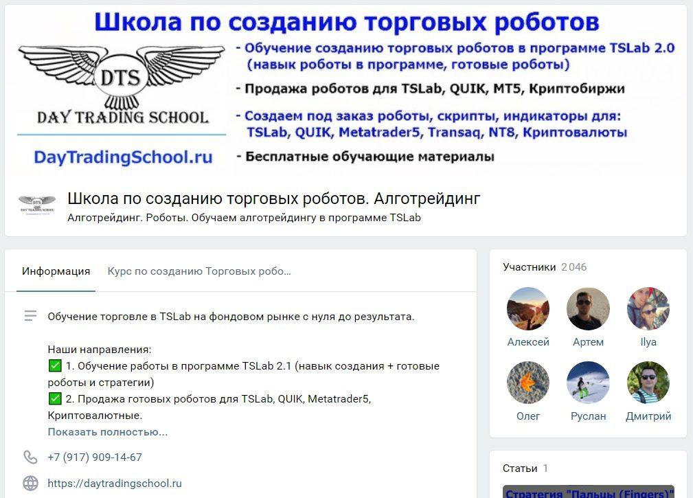 Группа в ВК DayTradingSchool Дмитрия Высоцкого