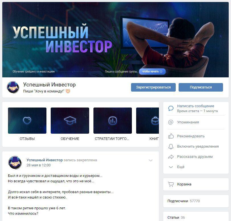 Группа в ВК Дмитрия Великого