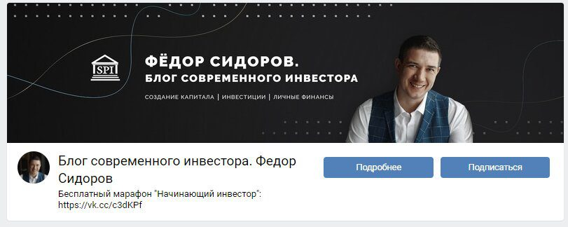 Группа в ВК Федора Сидорова