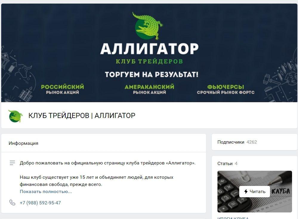Группа в ВК клуба трейдеров Аллигатор Василия Боева
