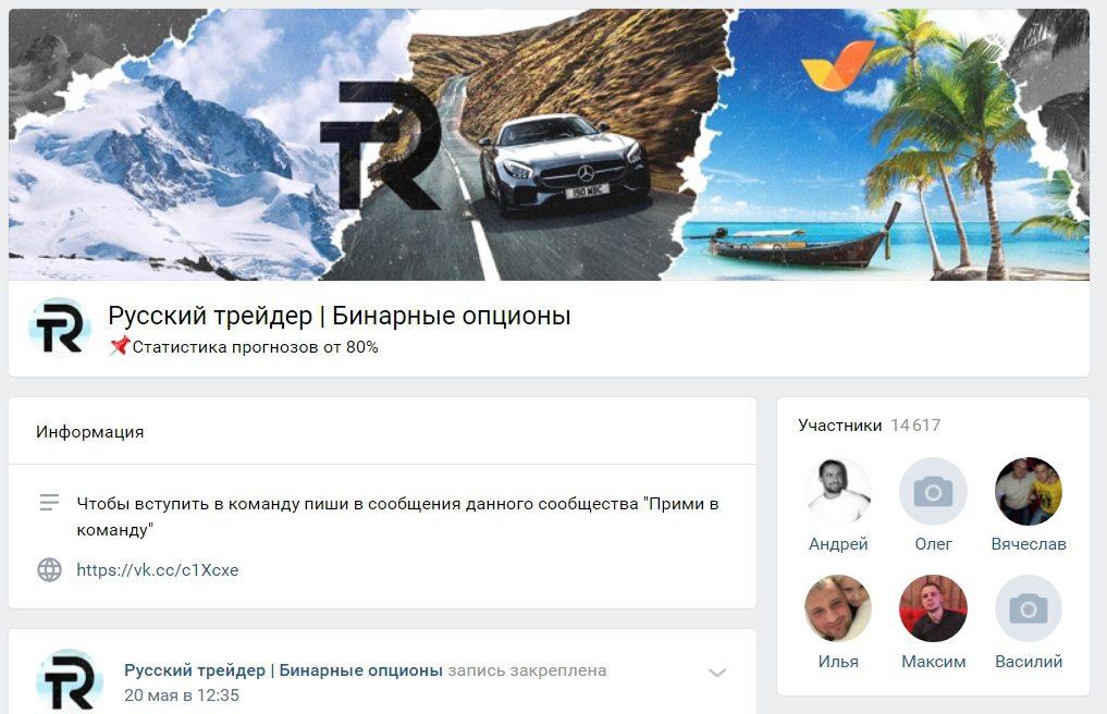 Группа в ВК Русский трейдер Евгения Шабаева