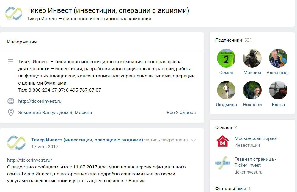 Группа в ВК Тикер Инвест Андрея Смирнова