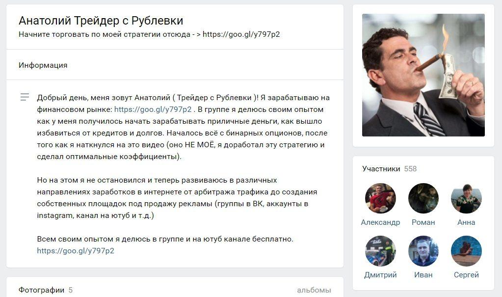 Группа в ВК трейдера Анатолия с Рублевки