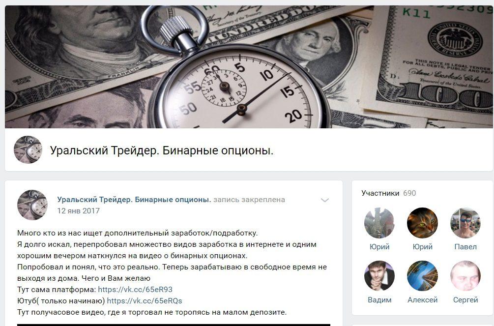 Группа в ВК УральскогоТрейдера Евгения Уральского