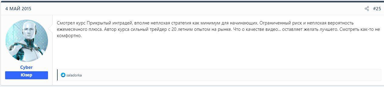 Илья Коровин отзывы