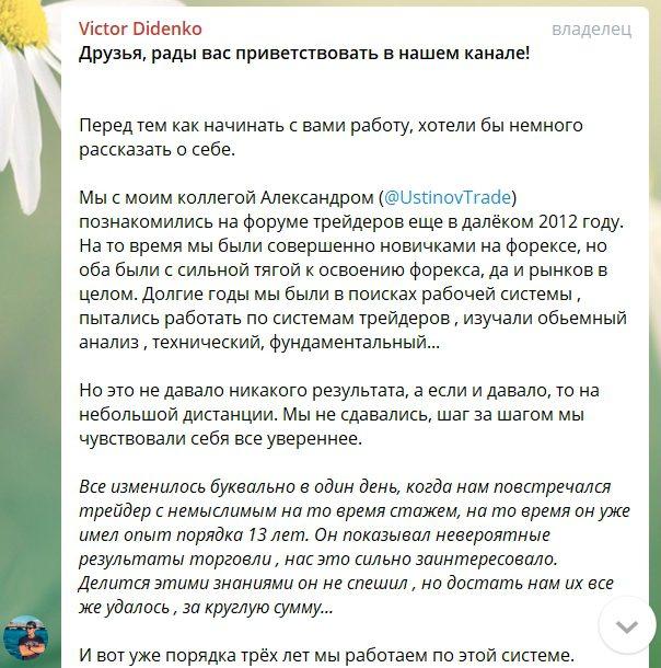 Проект Виктора Диденко