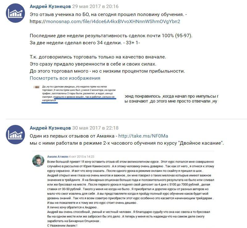 Реальные отзывы о работе Андрея Кузнецова