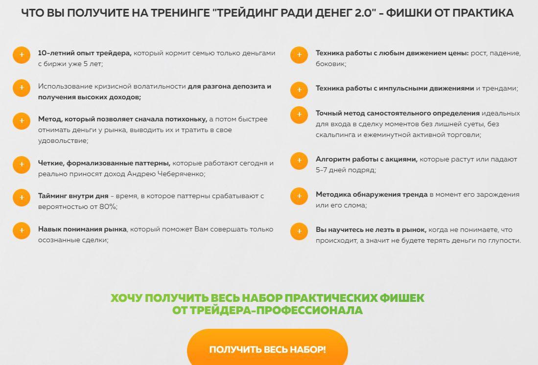 Информация о тренинге Андрея Чеберяченко