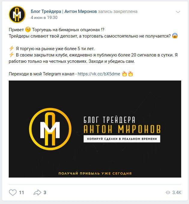 Блог трейдера Миронова