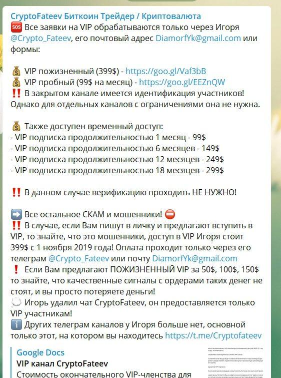Телеграм-канал Игоря Фатеева