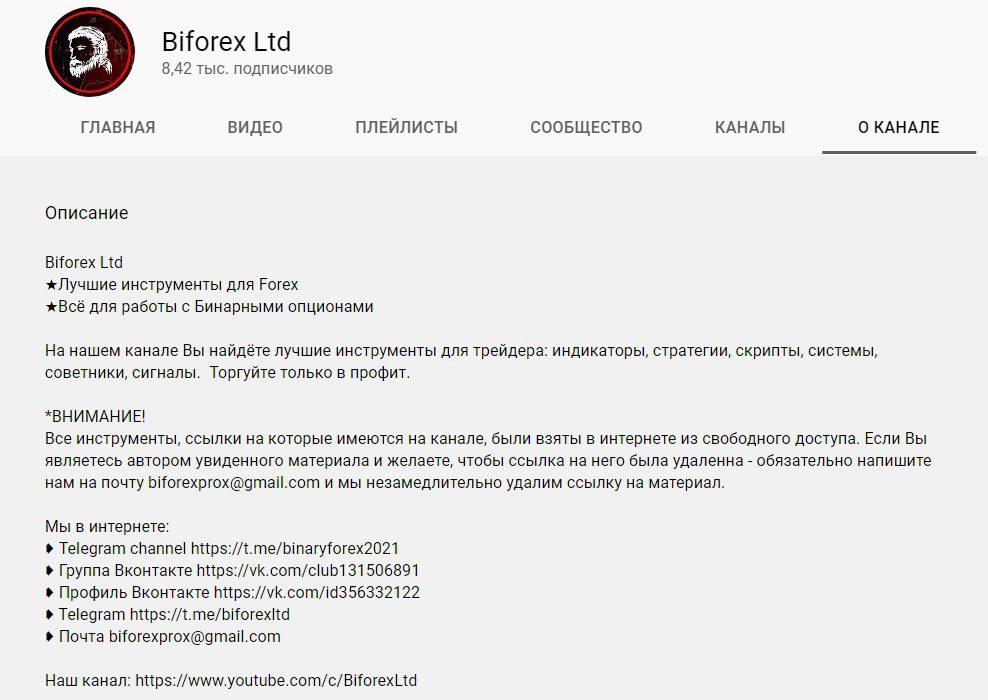 Ютуб канал Бифорекс ЛТД