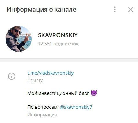 Телеграм-канал Влада Скавронского