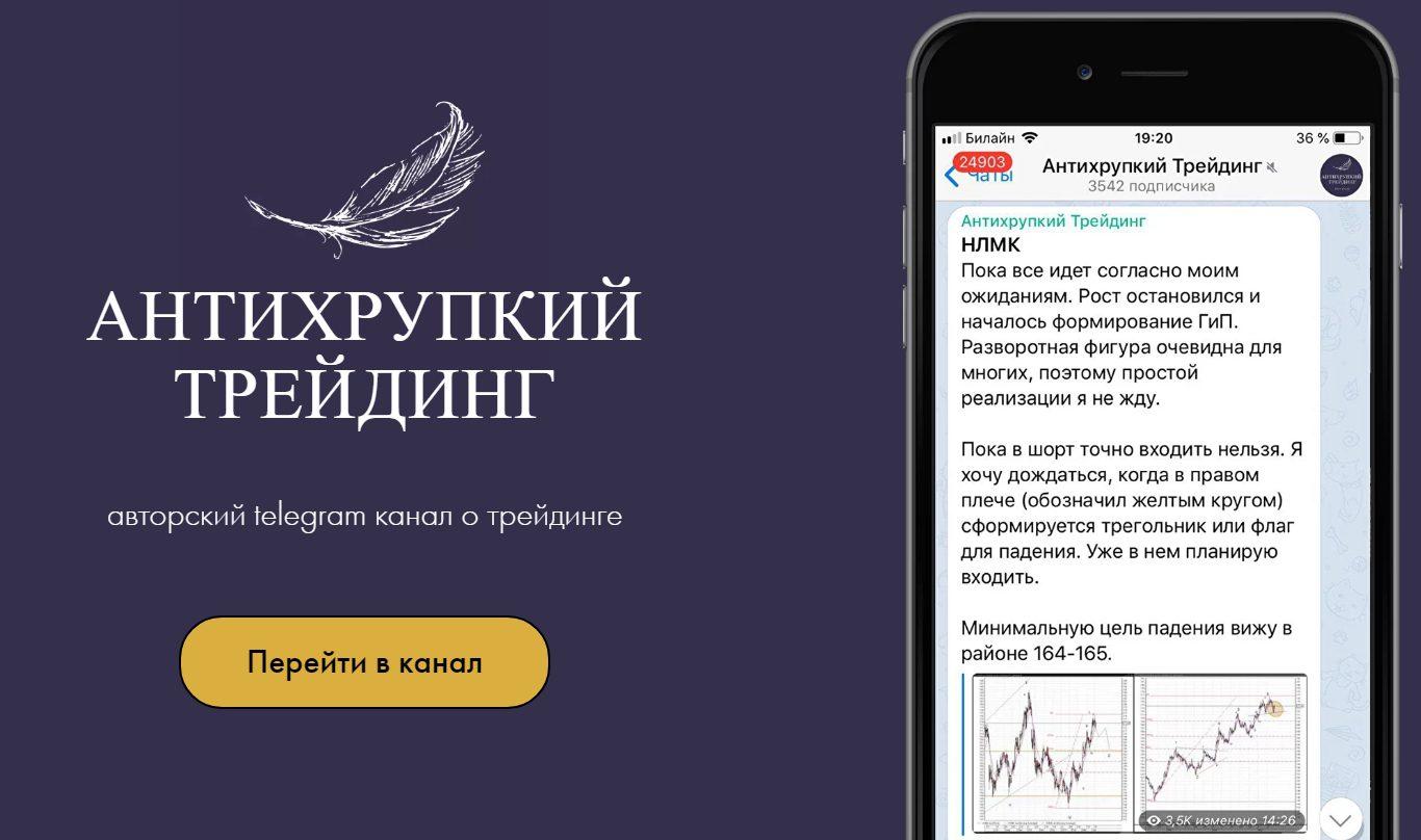 Авторский Телеграм-канал