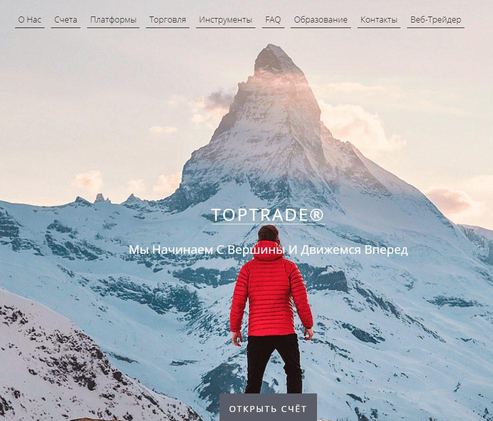 Сайт брокера TopTrade