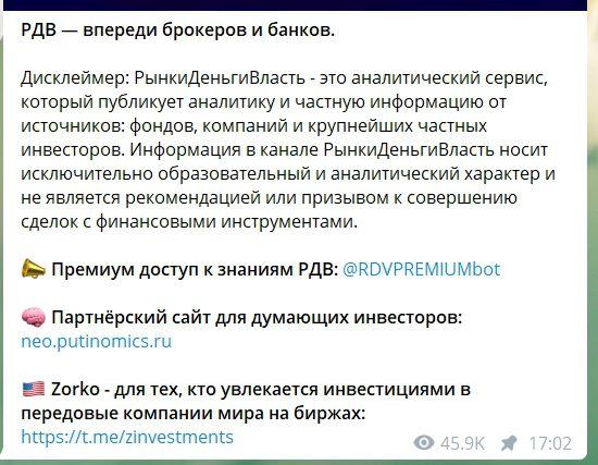 Рынки Деньги Власть   РДВ — аналитический канал в Телеграме
