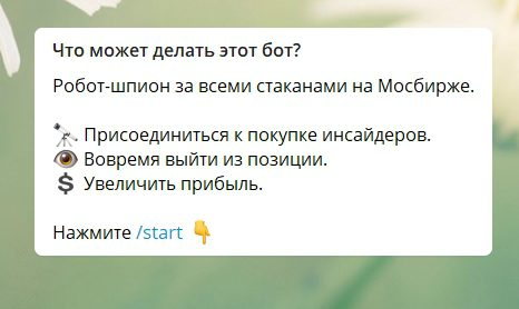 Возможности Телеграм-бота