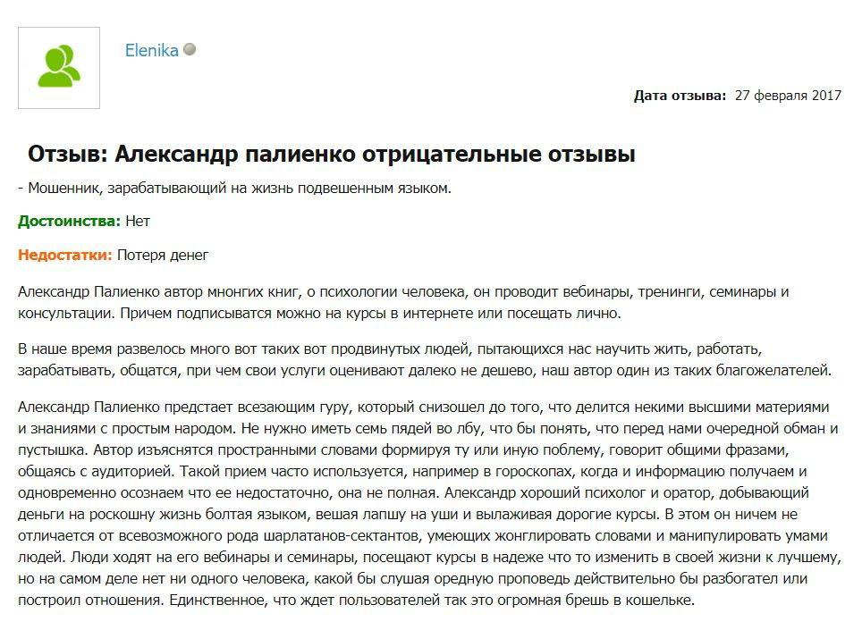 отзывы о Александре Палиенко