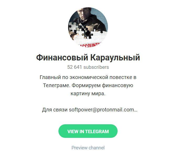 Финансовый караульный — канал в Телеграме