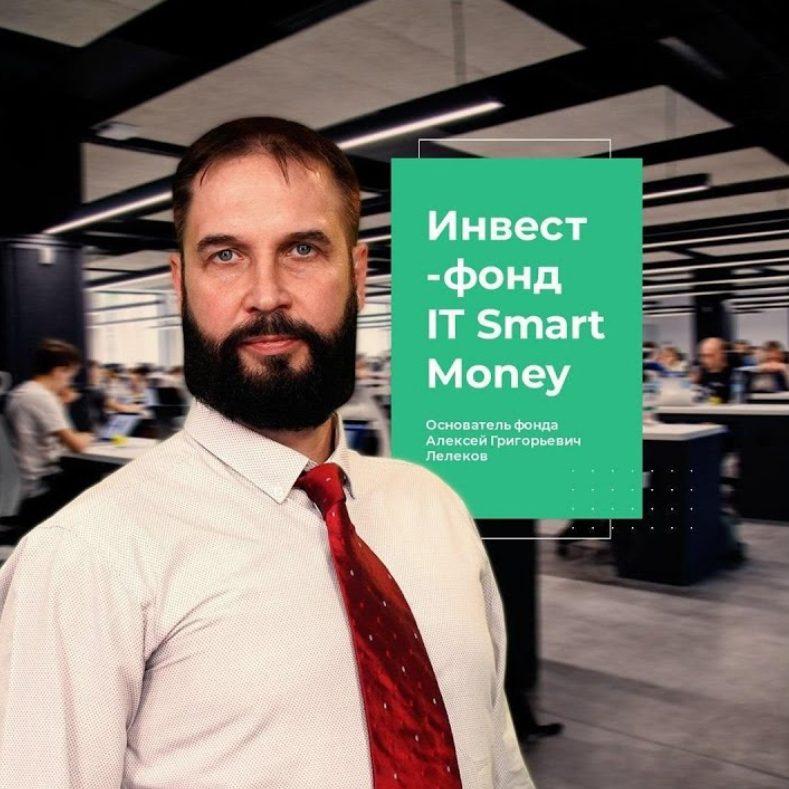 Инвестиционный фонд IT Smart Money