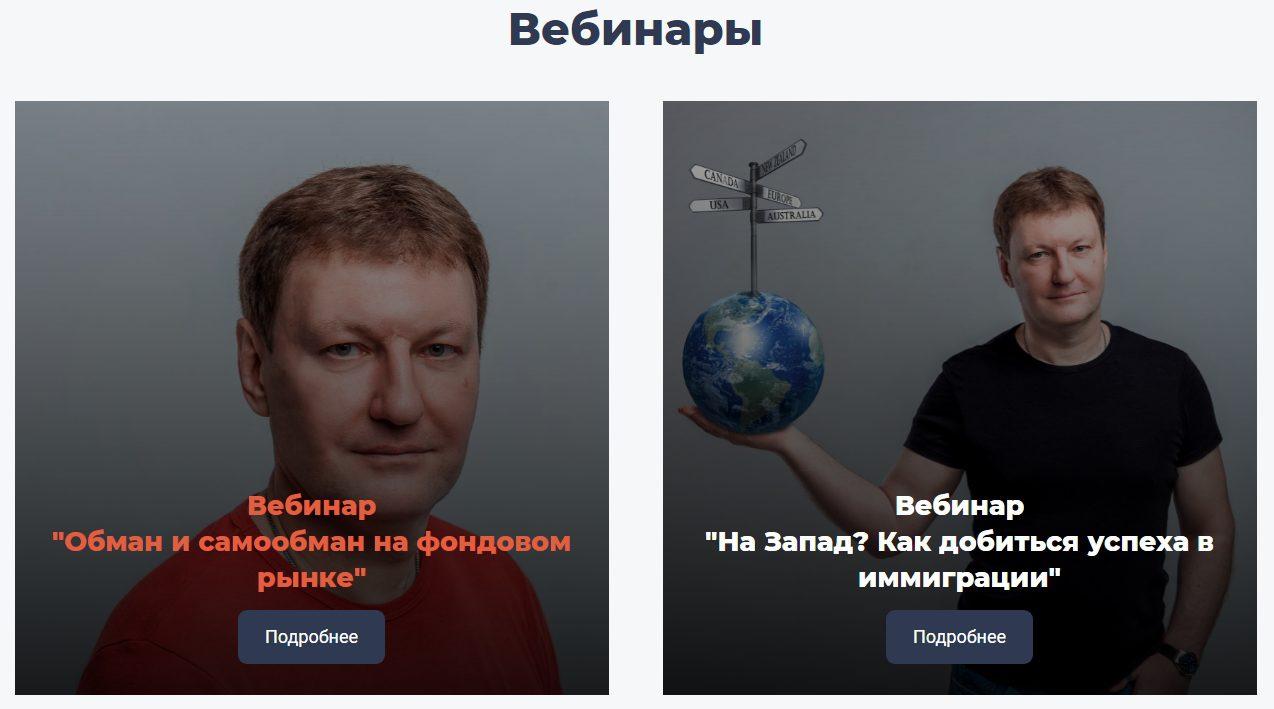 Вебинары Виктора Царева