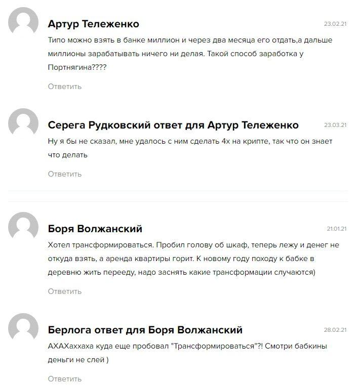 Отзывы о Дмитрие Портнягине