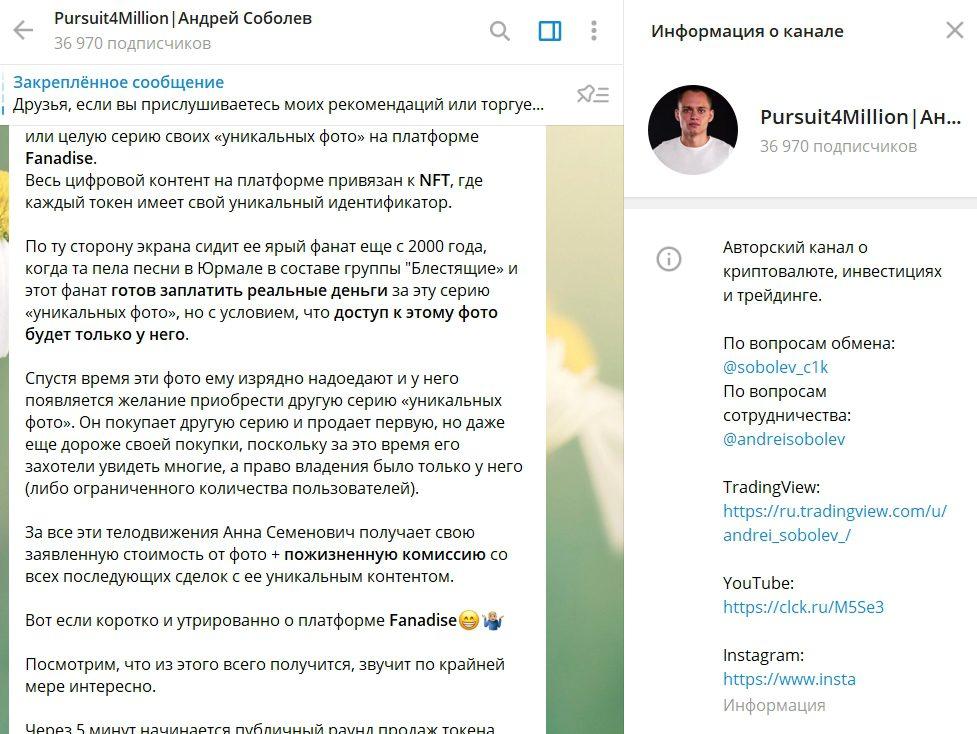 Канал Андрея Соболева