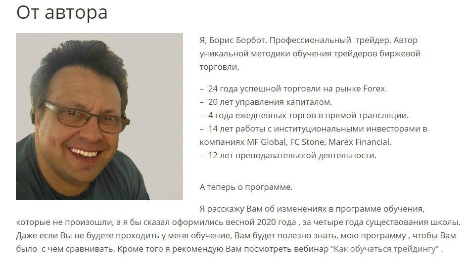 Автор школы трейдинга Борис Борбот