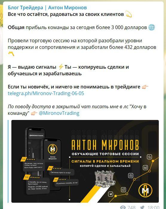 Ресурс трейдера Миронова