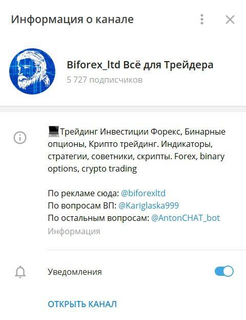 Телеграм канал Biforex Ltd