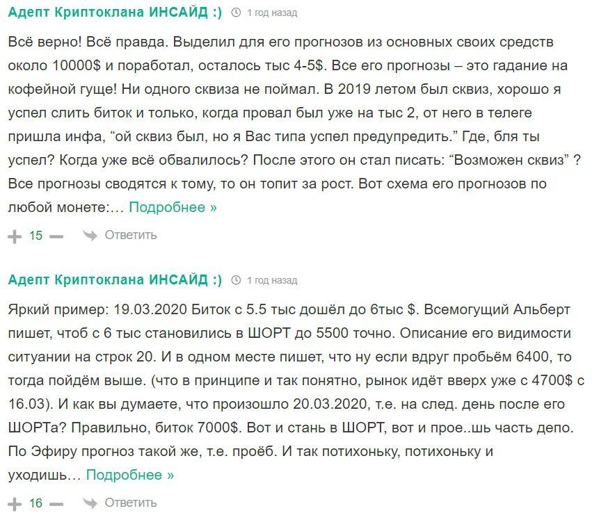 отзывы о работе КриптоКлан