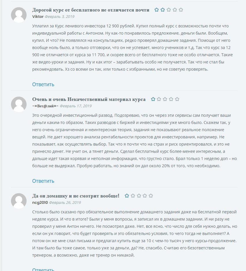 отзывы о работе Ленивого инвестора