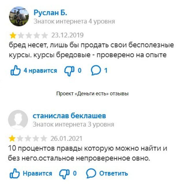 отзывы о работе Игоря Чередникова