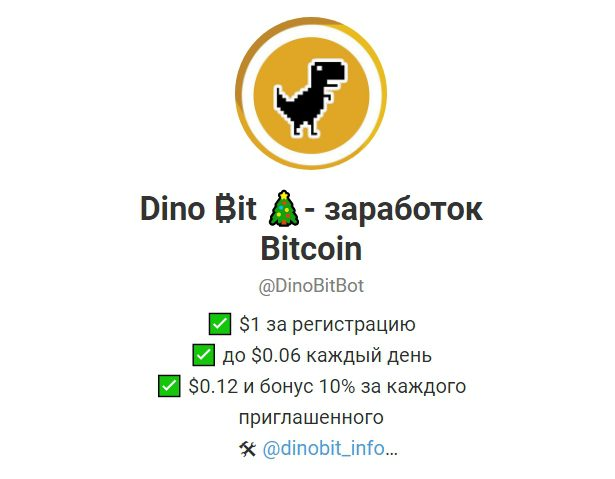 DinoBitBot – Телеграм-бот для заработка