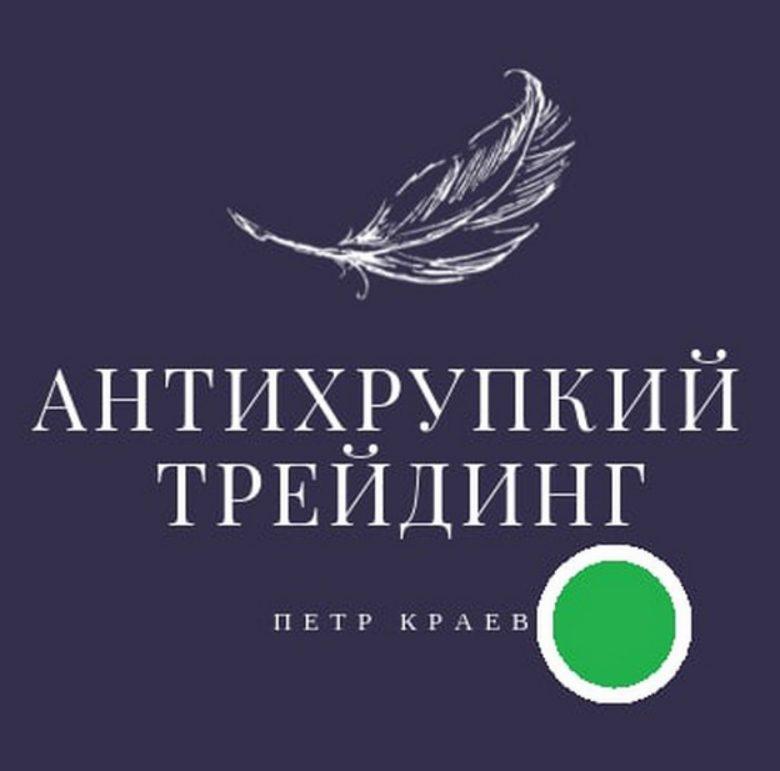 Проект Петра Краева Антихрупкий Трейдинг