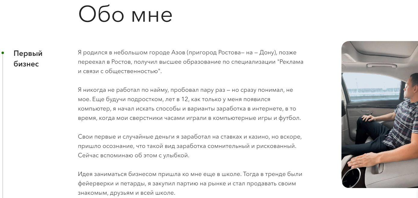 Трейдер Михаил Митрофанов и его проект