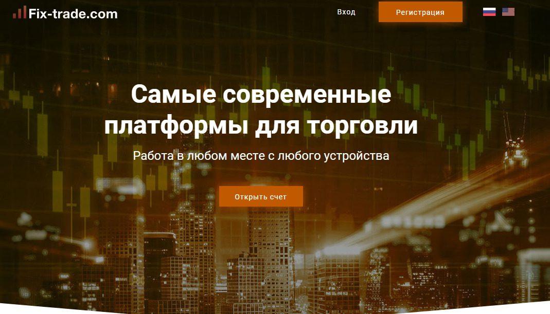 Сайт брокера Fix Trade