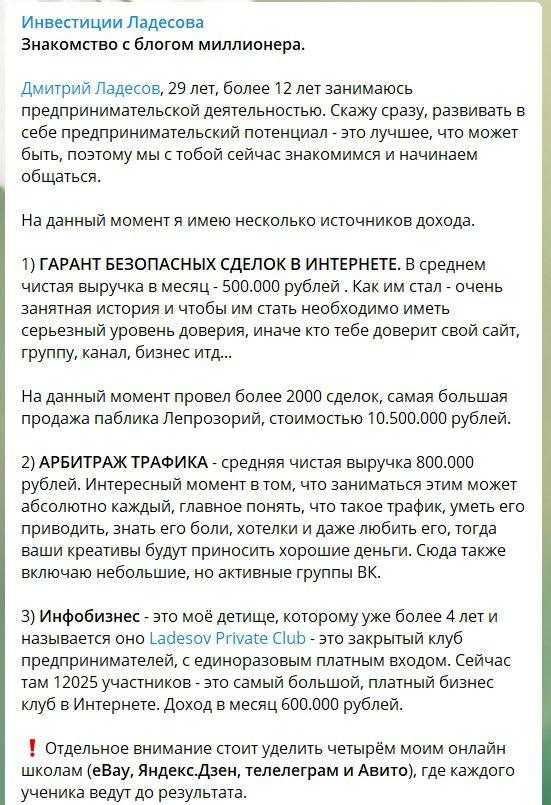 Блог миллионера Ладесова
