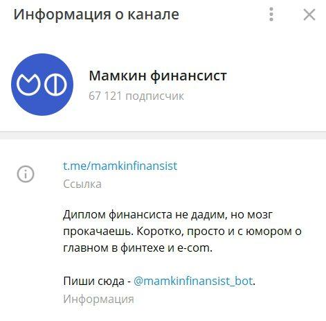 Телеграм-канал Мамкин финансист