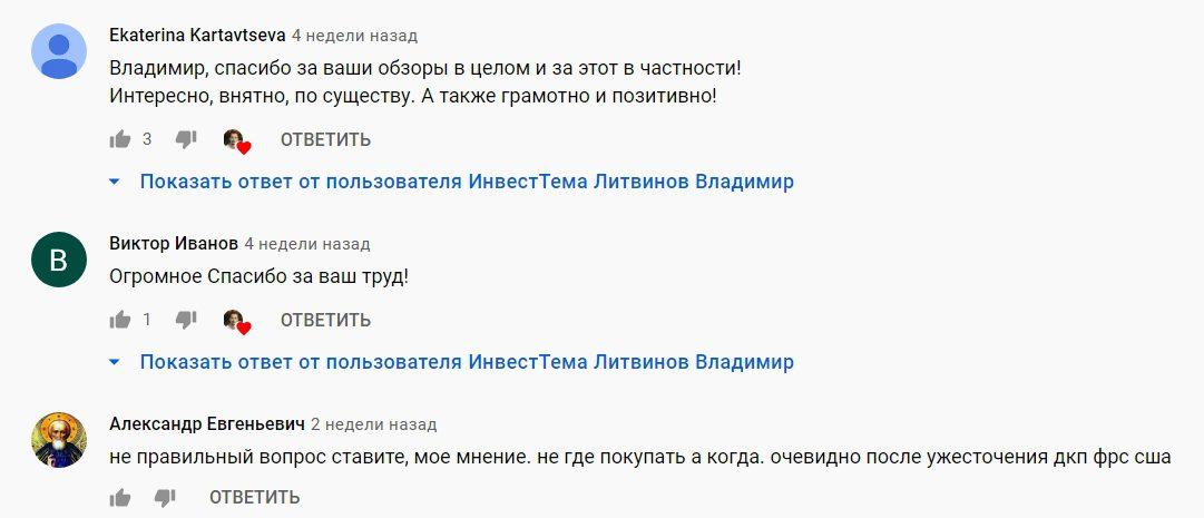 Отзывы о Литвинове