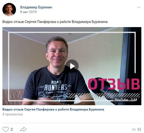 Владимир Бурянин реальные отзывы