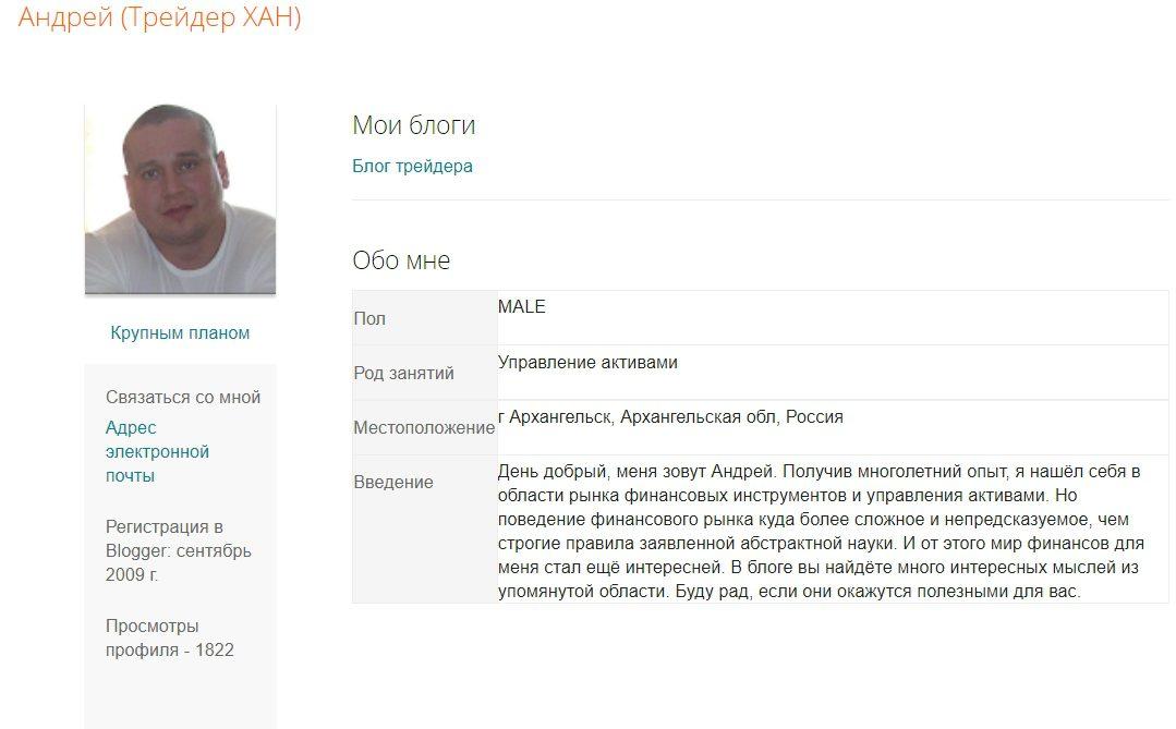 Проект Андрея Хлопина