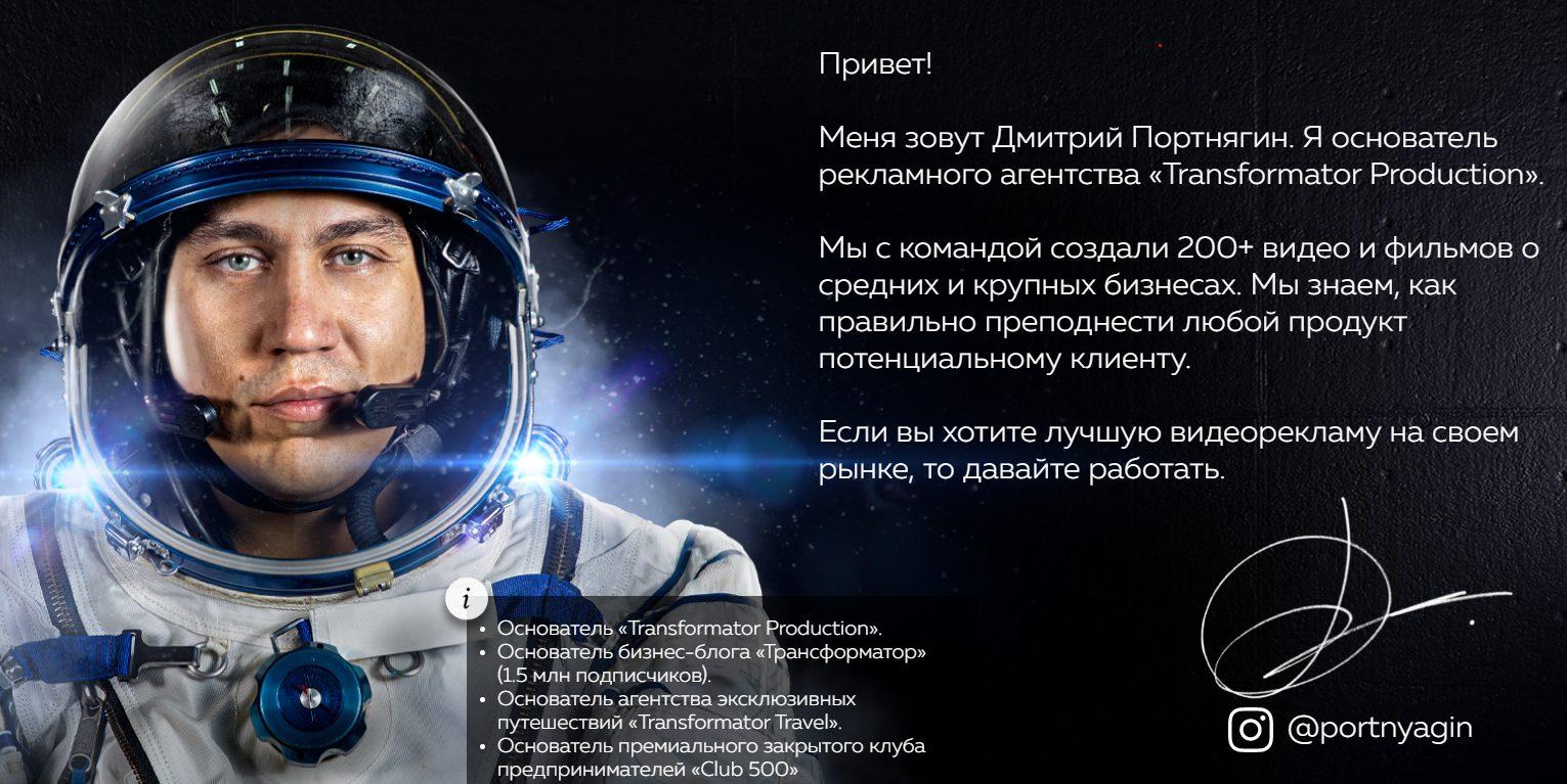 """Проект """"Трансформатор"""" Портнягина"""